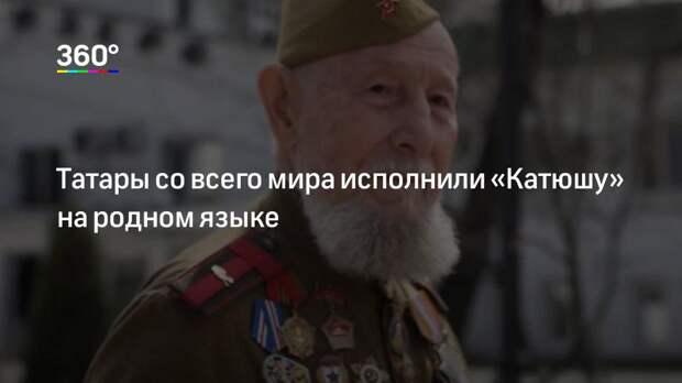 Татары со всего мира исполнили «Катюшу» на родном языке