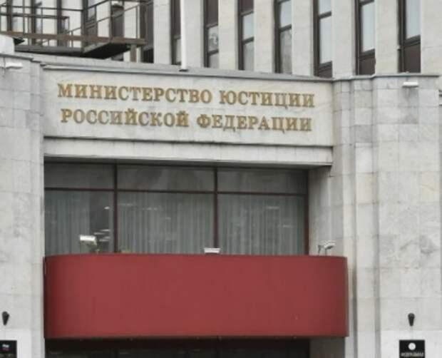 Минюст включил четыре организации в список СМИ-иноагентов