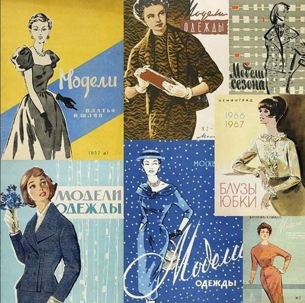 Долгое время советские журналы моды предпочитали рисованных моделей