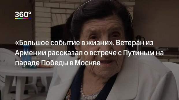 «Большое событие в жизни». Ветеран из Армении рассказал о встрече с Путиным на параде Победы в Москве