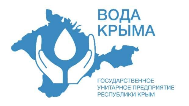 Феодосийский филиал ГУП РК «Вода Крыма» информирует