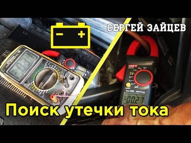 Почему аккумулятор на машине быстро разряжается. 6 основных причин быстрой разрядки АКБ