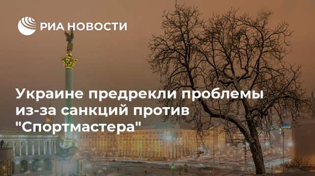 """Украине предрекли проблемы из-за санкций против """"Спортмастера"""""""