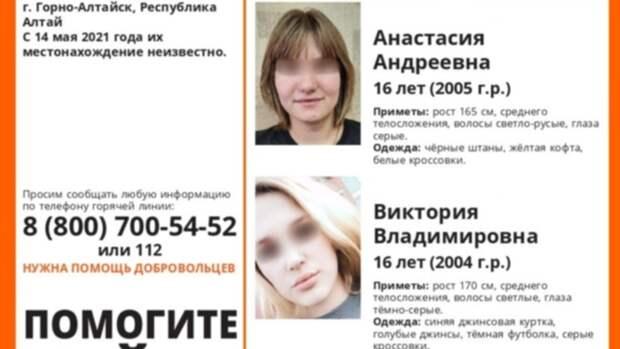 Алтайский СКР начал проверку из-за исчезновения двух школьниц