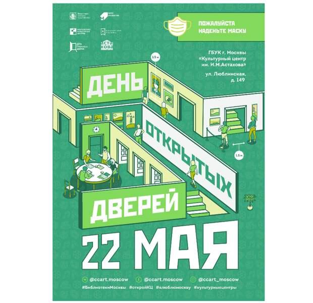 День открытых дверей в культурном центре имени Астахова пройдёт 22 мая