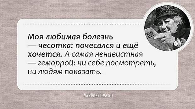 faina_ranevskaya_aforizm-4