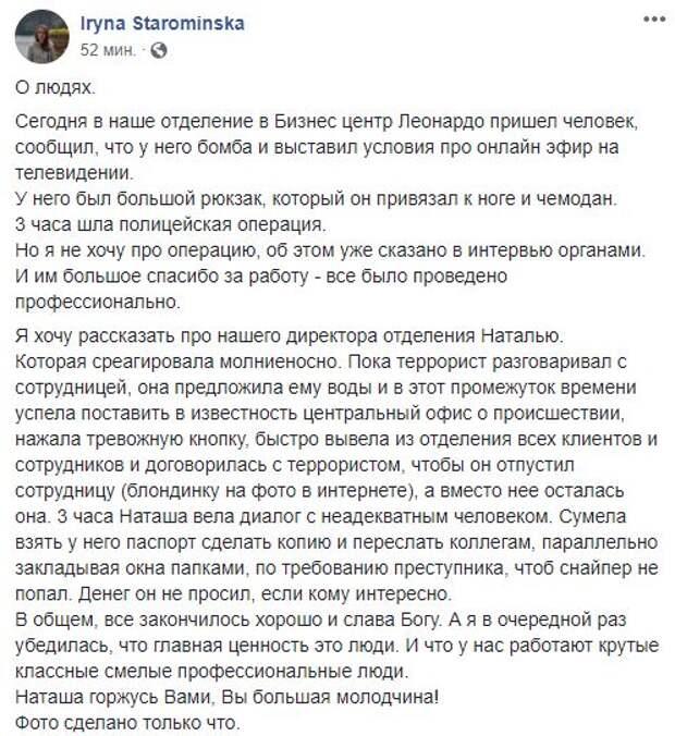 Террорист Сухроб Каримов решил начать не с Кадырова и Путина, а с банка в Киеве
