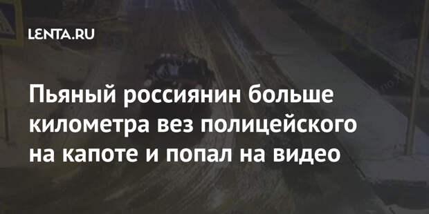 Пьяный россиянин больше километра вез полицейского на капоте и попал на видео