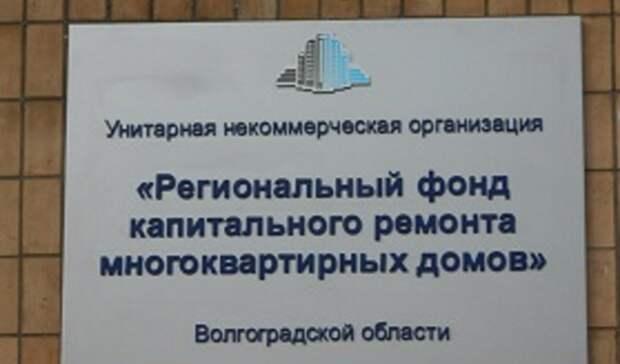 Волгоградскому фонду капремонта требуется новый директор