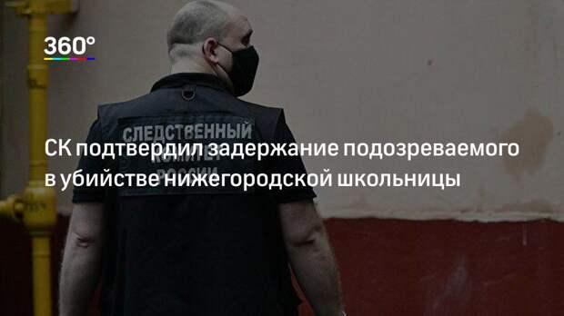 СК подтвердил задержание подозреваемого в убийстве нижегородской школьницы