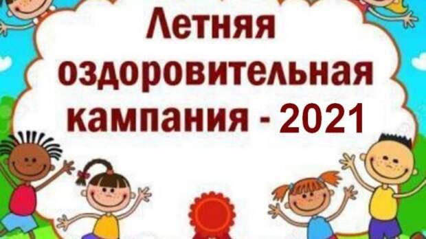 С 27 мая в Республике Крым стартует летняя оздоровительная компания