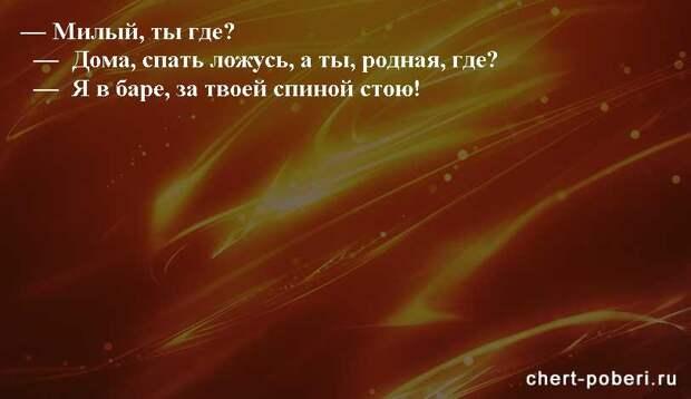 Самые смешные анекдоты ежедневная подборка chert-poberi-anekdoty-chert-poberi-anekdoty-15540603092020-3 картинка chert-poberi-anekdoty-15540603092020-3