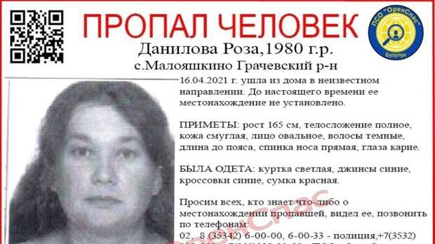 В Оренбуржье ищут пропавшую Розу Данилову