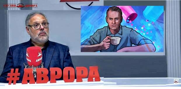 О совпадениях, или «отравлении» Навального. М.Хазин.