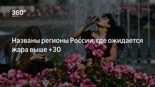 Названы регионы России, где ожидается жара выше +30