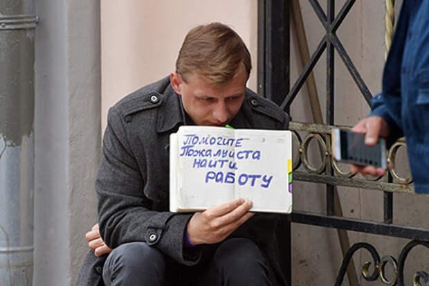 Безработным россиянам предложили платить втрое больше