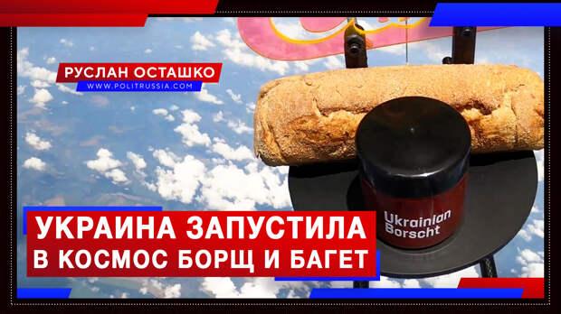 Россия вывела на орбиту модуль «Наука», евроукры – запустили борщ и багет
