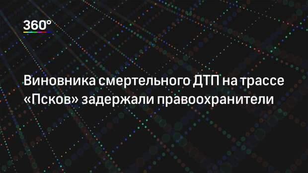 Виновника смертельного ДТП на трассе «Псков» задержали правоохранители