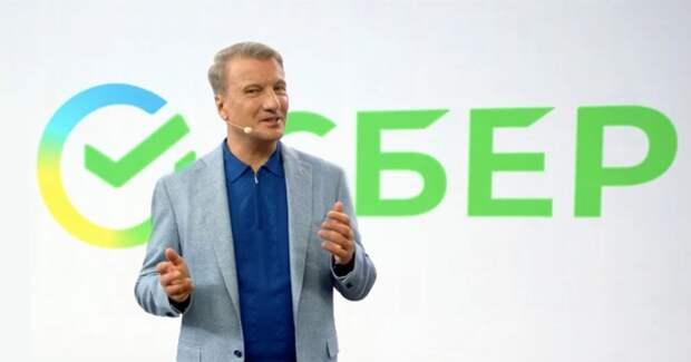 Герман Греф покинет совет директоров «Яндекса» после годового собрания акционеров