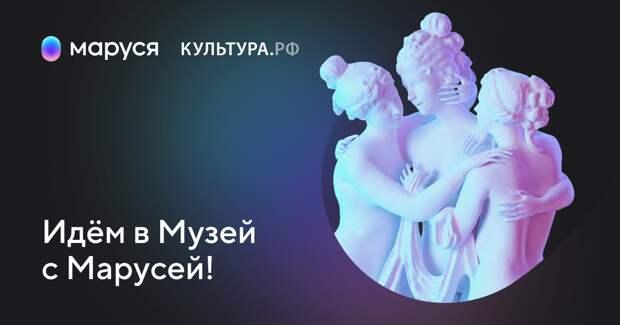 Маруся проведет экскурсии по крупнейшим музеям