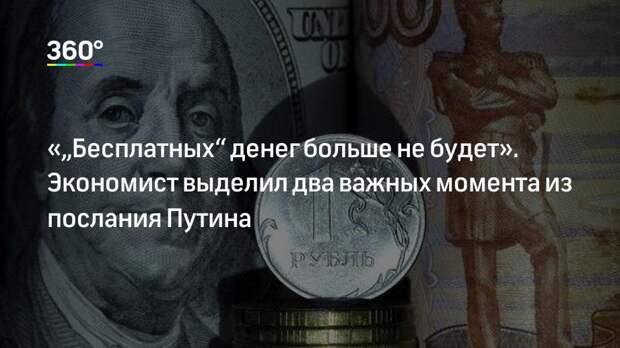 """«""""Бесплатных"""" денег больше не будет». Экономист выделил два важных момента из послания Путина"""