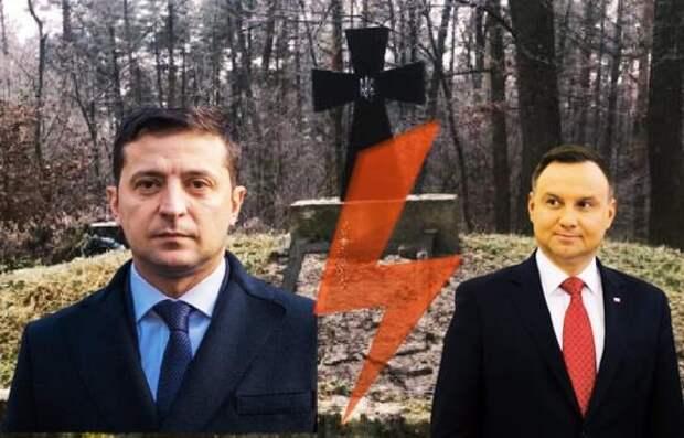 Зеленский выдвинул Польше ультиматум из-за могил украинских националистов
