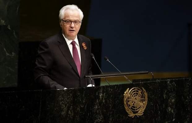 Чуркин разгромил резолюцию Генассамблеи ООН по Сирии