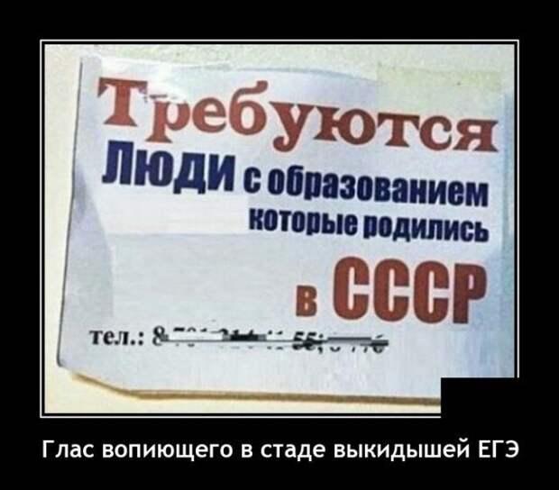 Демотиватор про работников времен СССР