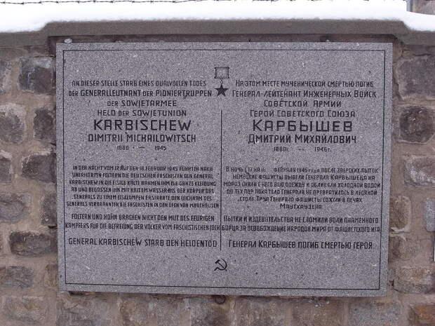 Несломленный. Забытый подвиг генерала Карбышева