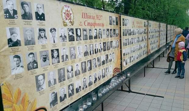В Ставрополе откроют Стену памяти с тысячами фотографий ветеранов