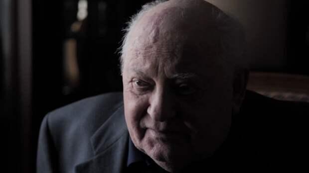 Горбачев: Россия и США должны сотрудничать в вопросах корректировки военных доктрин