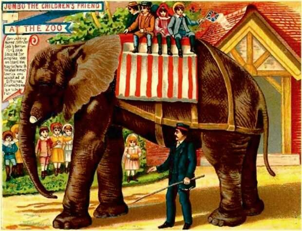Джамбо - друг детей. Изображение на открытке конца позапрошлого века.