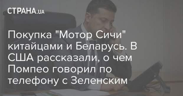 """Покупка """"Мотор Сичи"""" китайцами и Беларусь. В США рассказали, о чем Помпео говорил по телефону с Зеленским"""