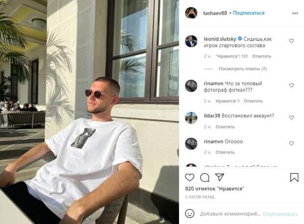 Слуцкий потроллил полузащитника «Спартака» Ташаева за пижонское фото в инстаграме