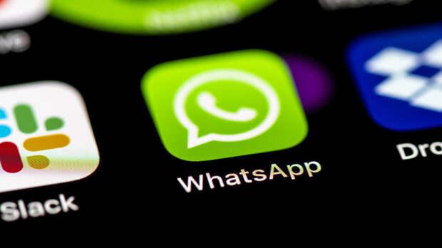 Новая функция появится в WhatsApp