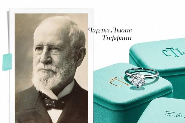 Чарльз Тиффани и знаменитое кольцо Tiffany Setting. / Фото: zlato.ua