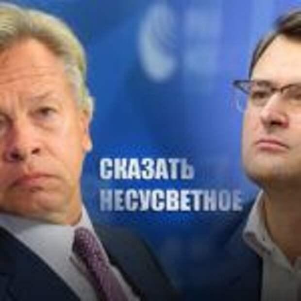 На Украине пояснили желание провести «серьезный разговор» с РФ