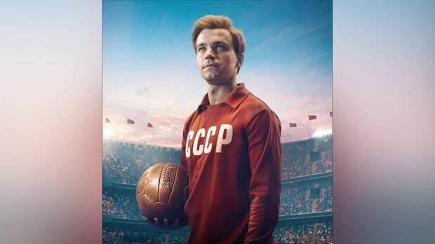 Актер Петров, сыгравший Стрельцова: «Вышел бы на поле в матче РПЛ на 5-10 минут. Но исключительно ради шутки»