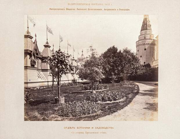 Александровский сад. Отдел ботаники и садоводства со стороны Кремлевской стены