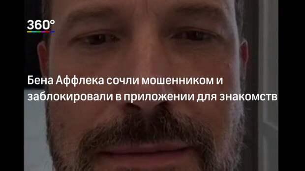 Бена Аффлека сочли мошенником и заблокировали в приложении для знакомств