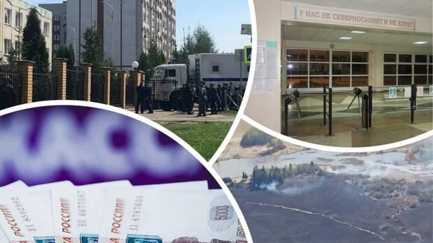 Неделя в Удмуртии: трагедия в Казани, безопасность школ Ижевска и кредитный плен