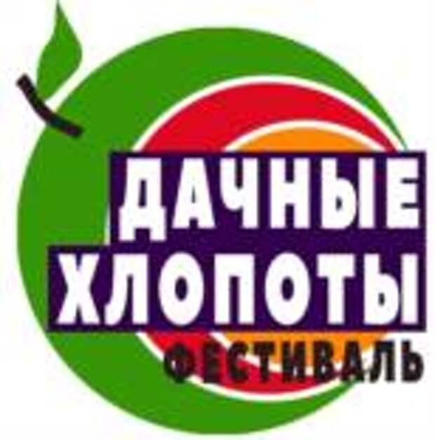 В Подмосковье пройдет первый российский дачный фестиваль
