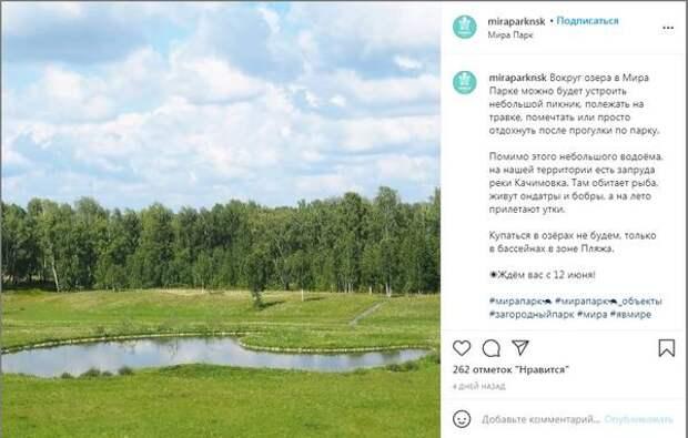 12 июня под Новосибирском откроется первый в области частный парк