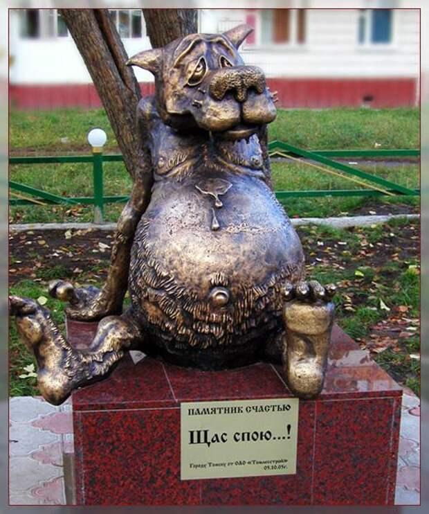 Памятник счастью.