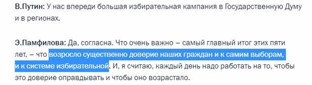 """Памфилова: """"...возросло существенно доверие наших граждан и к самим выборам, и к системе избирательной..."""""""