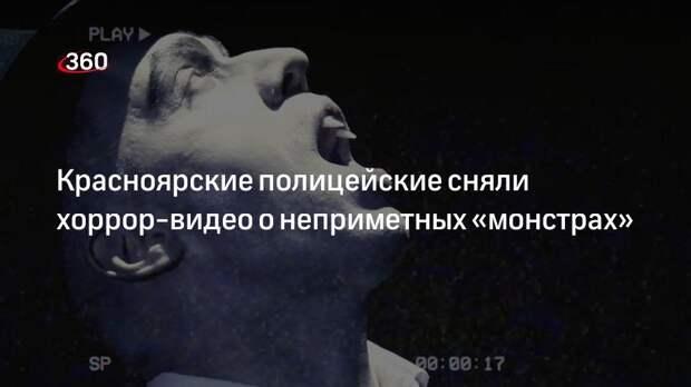 Красноярские полицейские сняли хоррор-видео о неприметных «монстрах»