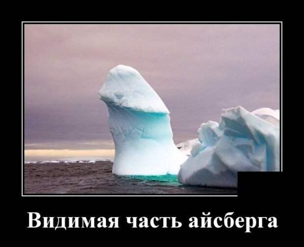 Демотиватор про айсберг