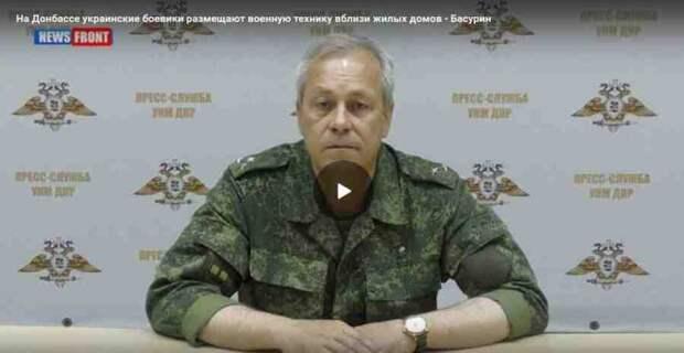 На Донбассе украинские боевики размещают военную технику вблизи жилых домов - Басурин