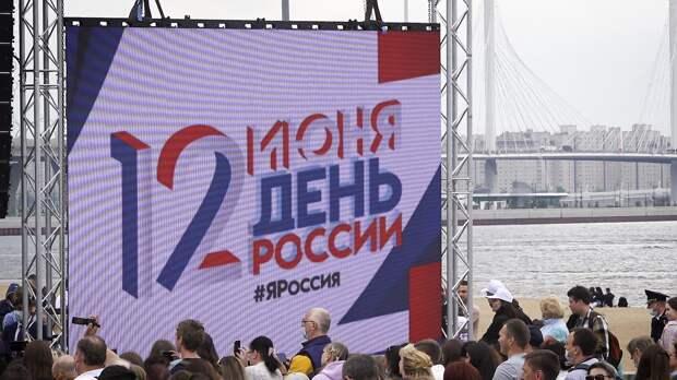 Москвичи и петербуржцы празднуют День России