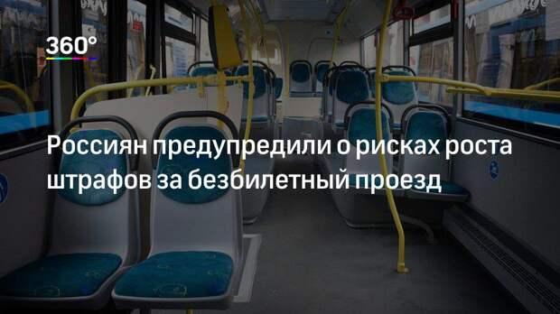 Россиян предупредили о рисках роста штрафов за безбилетный проезд